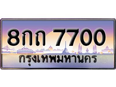 ทะเบียนรถ 8กถ 7700 เลขประมูล ผลรวมดี 24