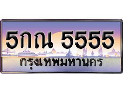 ทะเบียนซีรี่ย์ 5555 ทะเบียนสวยจากกรมขนส่ง-5กณ 5555