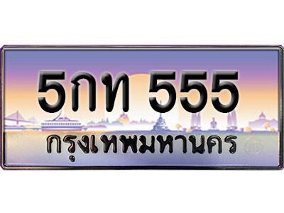 ทะเบียนซีรี่ย์  555  ทะเบียนสวยจากกรมขนส่ง 5กท 555
