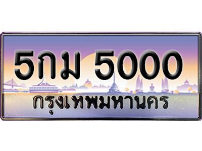 ทะเบียนซีรี่ย์  5000  ทะเบียนรถให้โชค 5กม 5000