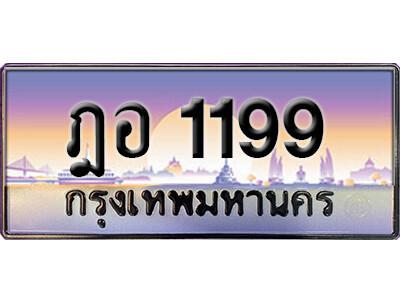 ทะเบียนรถ ฎอ 1199 เลขประมูล ทะเบียนสวยจากกรมขนส่ง