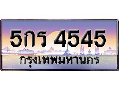 ทะเบียนซีรี่ย์  4545  ทะเบียนรถให้โชค  5กร 4545