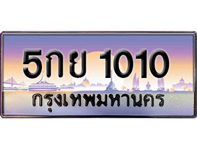 ทะเบียนซีรี่ย์ 1010 ทะเบียนสวยจากกรมขนส่ง-5กย 1010