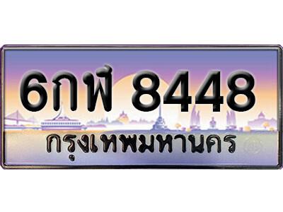 ทะเบียนซีรี่ย์  8448  ผลรวมดี 36 ทะเบียนรถให้โชค  6กฬ 8448