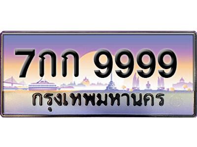 ทะเบียนซีรี่ย์ 9999 ทะเบียนสวยจากกรมขนส่ง-7กก 9999