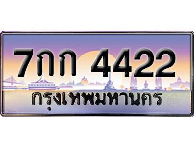 ทะเบียนซีรี่ย์  4422 ทะเบียนสวยจากกรมขนส่ง 7กก 4422