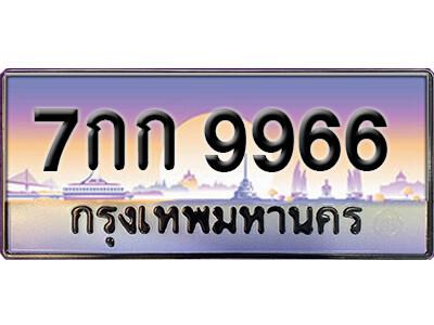 ทะเบียนซีรี่ย์  9966 ทะเบียนมงคล  7กก 9966