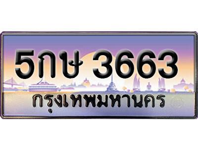 ทะเบียนซีรี่ย์   3663   ทะเบียนสวยจากกรมขนส่ง 5กษ 3663