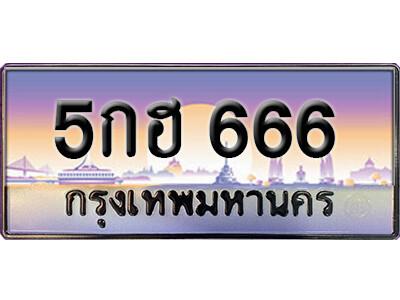 ทะเบียนซีรี่ย์ 666 ทะเบียนสวยจากกรมขนส่ง-5กฮ 666