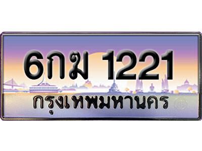 ทะเบียนซีรี่ย์  1221 ทะเบียนสวยจากกรมขนส่ง   6กฆ 1221
