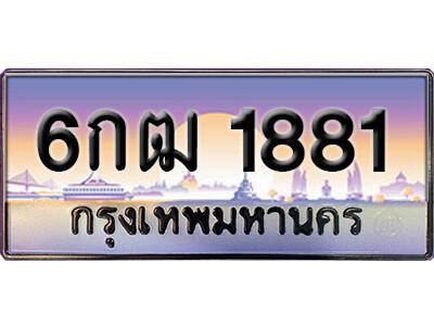ทะเบียนซีรี่ย์  1881  ทะเบียนสวยจากกรมขนส่ง   6กฒ 1881