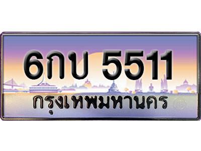 ทะเบียนซีรี่ย์ 5511  ทะเบียนสวยจากกรมขนส่ง 6กบ 5511