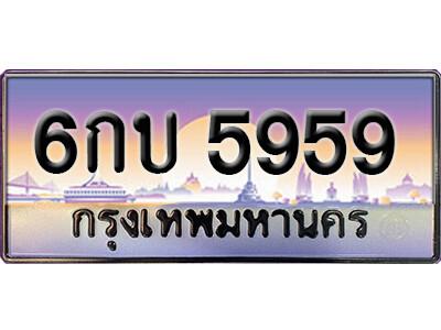 ทะเบียนซีรี่ย์ 5959 ทะเบียนสวยจากกรมขนส่ง-6กบ 5959