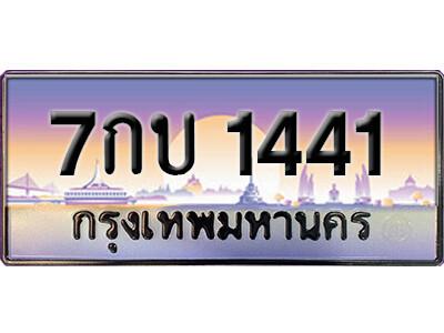 ทะเบียนซีรี่ย์  1441 ทะเบียนสวยจากกรมขนส่ง  7กบ 1441