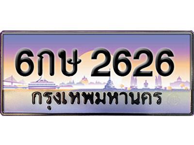 ทะเบียนซีรี่ย์ 2626 ทะเบียนสวยจากกรมขนส่ง   - 6กษ 2626