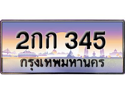 ทะเบียนรถเลข 345 เลขประมูล ทะเบียนสวยจากกรมขนส่ง ทะเบียน 2กก 345