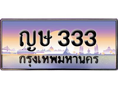ทะเบียนรถเลข 333 เลขประมูล ทะเบียนสวยจากกรมขนส่ง ทะเบียน ญษ 333