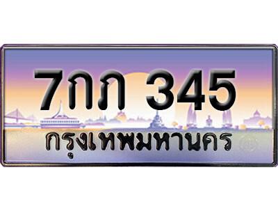 ทะเบียนรถเลข 345 เลขประมูล ทะเบียนสวยจากกรมขนส่ง ทะเบียน 7กภ 345