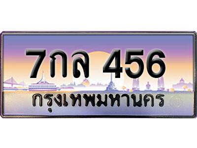 ทะเบียนรถเลข 456 เลขประมูล ทะเบียนสวยจากกรมขนส่ง ทะเบียน 7กล 456