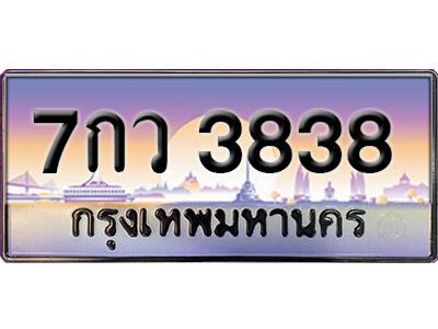 ทะเบียนซีรี่ย์ 3838 ทะเบียนสวยจากกรมขนส่ง-7กว 3838