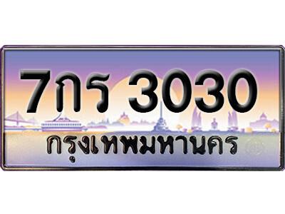 ทะเบียนซีรี่ย์   3030   ทะเบียนสวยจากกรมขนส่ง   7กร 3030
