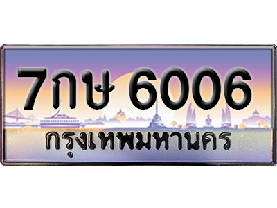 ทะเบียนซีรี่ย์  6006 ผลรวมดี 24 จากกรมขนส่ง   7กษ 6006