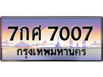 ทะเบียนซีรี่ย์ 7007  ทะเบียนสวยจากกรมขนส่ง   7กศ 7007