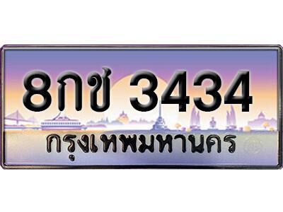 ทะเบียนรถเลข 3434 เลขประมูล ทะเบียนสวยจากกรมขนส่ง ทะเบียน 8กช 3434