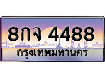 ทะเบียนซีรี่ย์ 4488 ทะเบียนสวยจากกรมขนส่ง-8กจ 4488