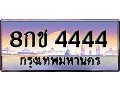 ทะเบียนซีรี่ย์ 4444 ทะเบียนสวยจากกรมขนส่ง-8กช 4444