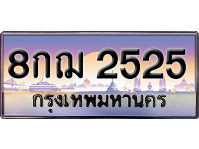 ทะเบียนซีรี่ย์  2525   ทะเบียนสวยจากกรมขนส่ง 8กฌ 2525