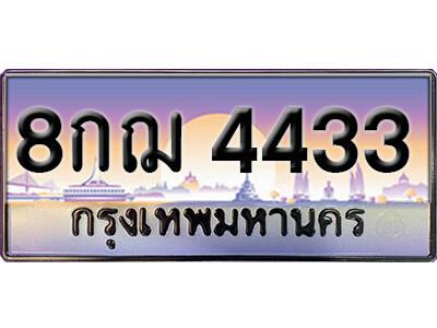 ทะเบียนซีรี่ย์   4433   ทะเบียนสวยจากกรมขนส่ง   8กฌ 4433
