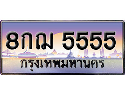 ทะเบียนซีรี่ย์ 5555 ทะเบียนสวยจากกรมขนส่ง-8กฌ 5555