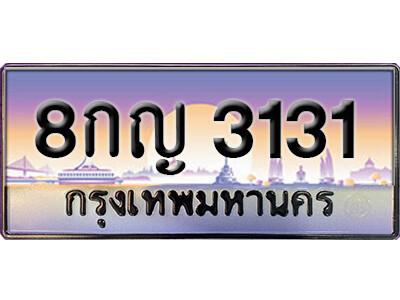 ทะเบียนรถ 3131 ทะเบียนสวยจากกรมขนส่ง 8กญ 3131