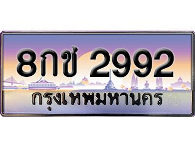 ทะเบียน 2992 เลขประมูล ทะเบียนสวยจากกรมขนส่ง ทะเบียน 8กช 2992