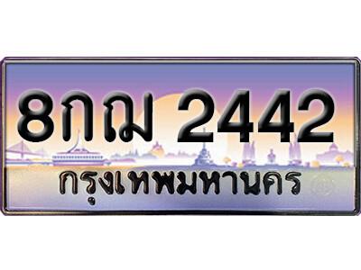 ทะเบียนซีรี่ย์  2442 ทะเบียนสวยจากกรมขนส่ง   8กฌ 2442