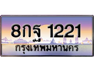 ทะเบียนซีรี่ย์  1221 ผลรวมดี 24 ทะเบียนรถให้โชค 8กฐ 1221