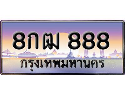 ทะเบียนซีรี่ย์  888 ผลรวมดี 36 ทะเบียนรถให้โชค 8กฒ 888
