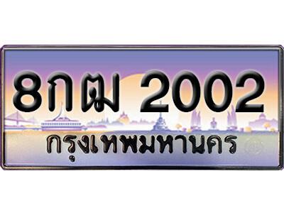 ทะเบียนซีรี่ย์   2002  ทะเบียนสวยจากกรมขนส่ง   8กฒ 2002