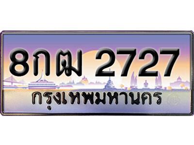 ทะเบียนซีรี่ย์   2727  ทะเบียนสวยจากกรมขนส่ง   8กฒ 2727