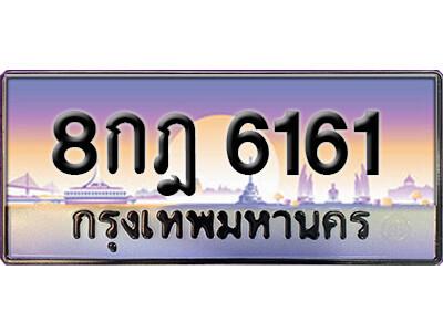 ทะเบียนรถ 6161 ทะเบียนสวยจากกรมขนส่ง 8กฎ 6161