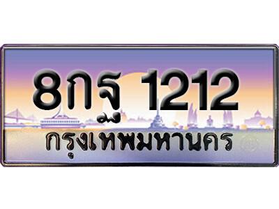ทะเบียนซีรี่ย์  1212  ผลรวมดี 24 ทะเบียนรถให้โชค 8กฐ 1212