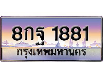ทะเบียนซีรี่ย์  1881 ผลรวมดี 36 ทะเบียนรถให้โชค   8กฐ 1881