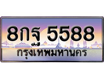 ทะเบียนซีรี่ย์  5588  ทะเบียนสวยจากกรมขนส่ง   8กฐ 5588