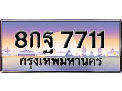 ทะเบียนซีรี่ย์   7711  ทะเบียนสวยจากกรมขนส่ง   8กฐ 7711