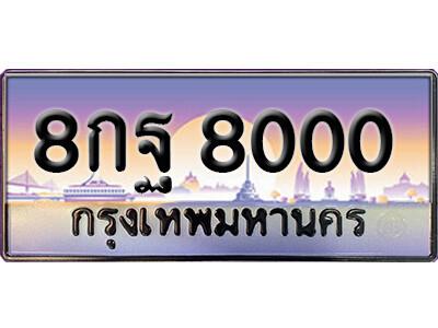 ทะเบียนซีรี่ย์   8000   ทะเบียนสวยจากกรมขนส่ง   8กฐ 8000