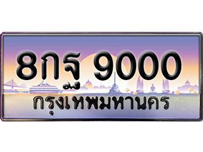 ทะเบียนซีรี่ย์ 9000 ทะเบียนสวยจากกรมขนส่ง-8กฐ 9000