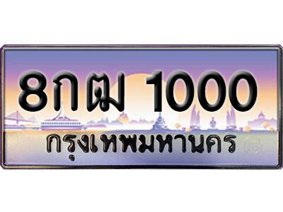 ทะเบียนซีรี่ย์   1000   ทะเบียนสวยจากกรมขนส่ง   8กฒ 1000