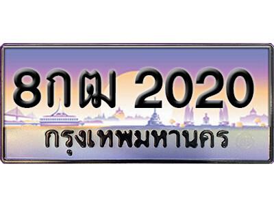 ทะเบียนซีรี่ย์   2020  ทะเบียนรถให้โชค   8กฒ 2020
