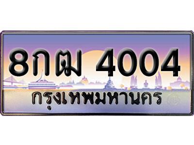 ทะเบียนซีรี่ย์   4004   ทะเบียนสวยจากกรมขนส่ง   8กฒ 4004